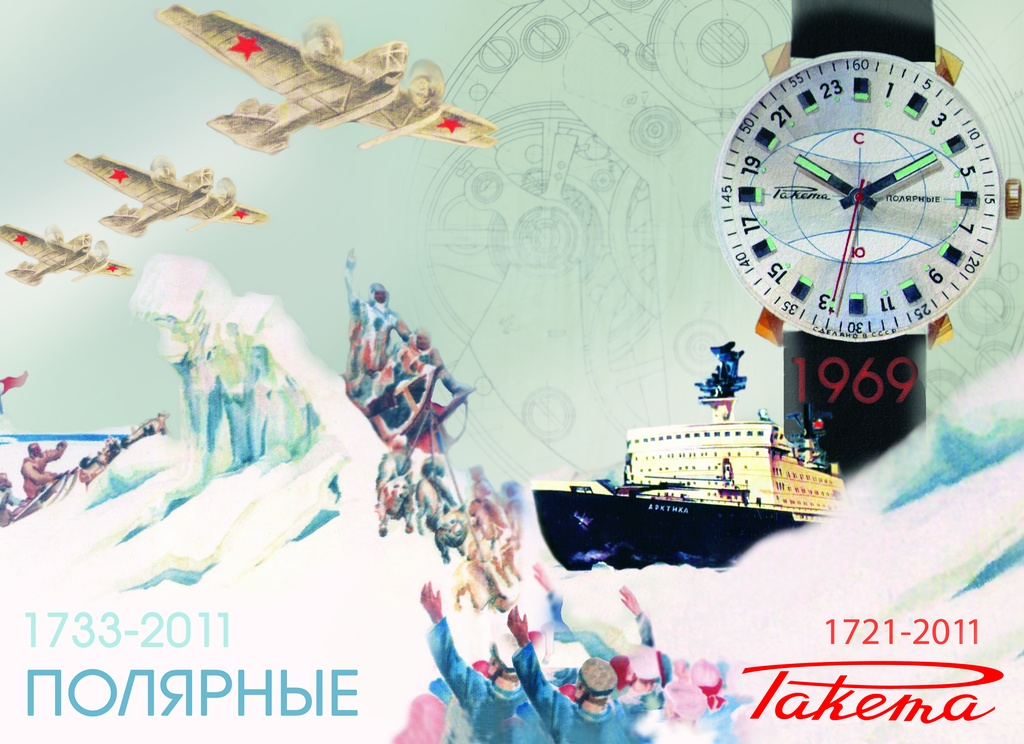 Raketa Watches - Around the World in 80 Brands